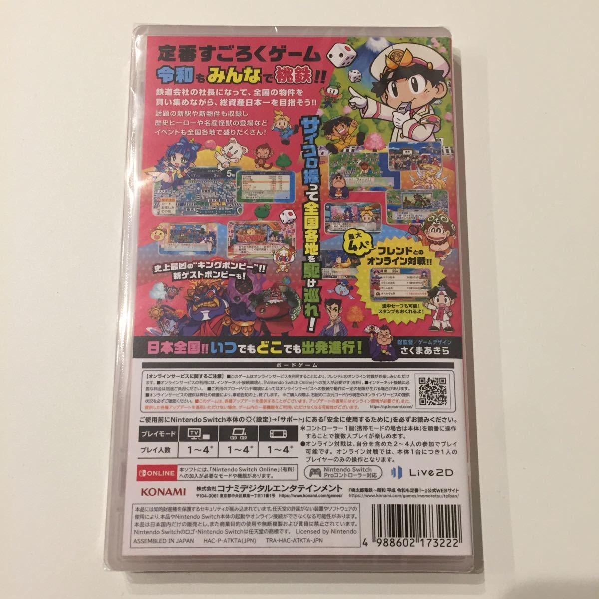 新品未開封 桃太郎電鉄 昭和平成令和も定番! 桃鉄 Nintendo Switch スイッチ ソフト
