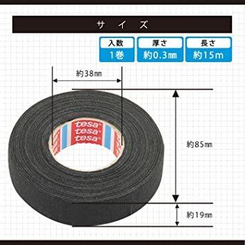 お買い得限定品 【Amazon.co.jp 限定】エーモン 音楽計画 クッションハーネステープ 約19mm×15m _画像6
