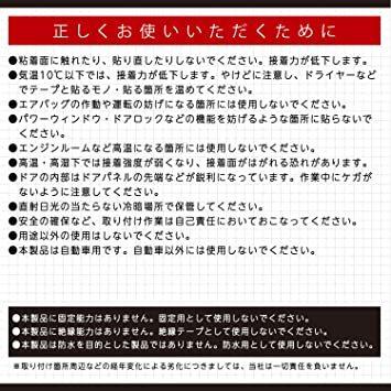 お買い得限定品 【Amazon.co.jp 限定】エーモン 音楽計画 クッションハーネステープ 約19mm×15m _画像7