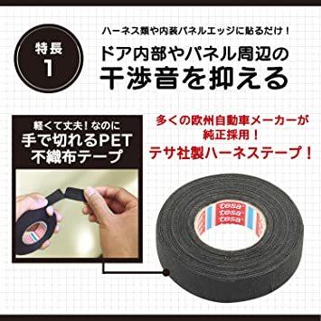 お買い得限定品 【Amazon.co.jp 限定】エーモン 音楽計画 クッションハーネステープ 約19mm×15m _画像2