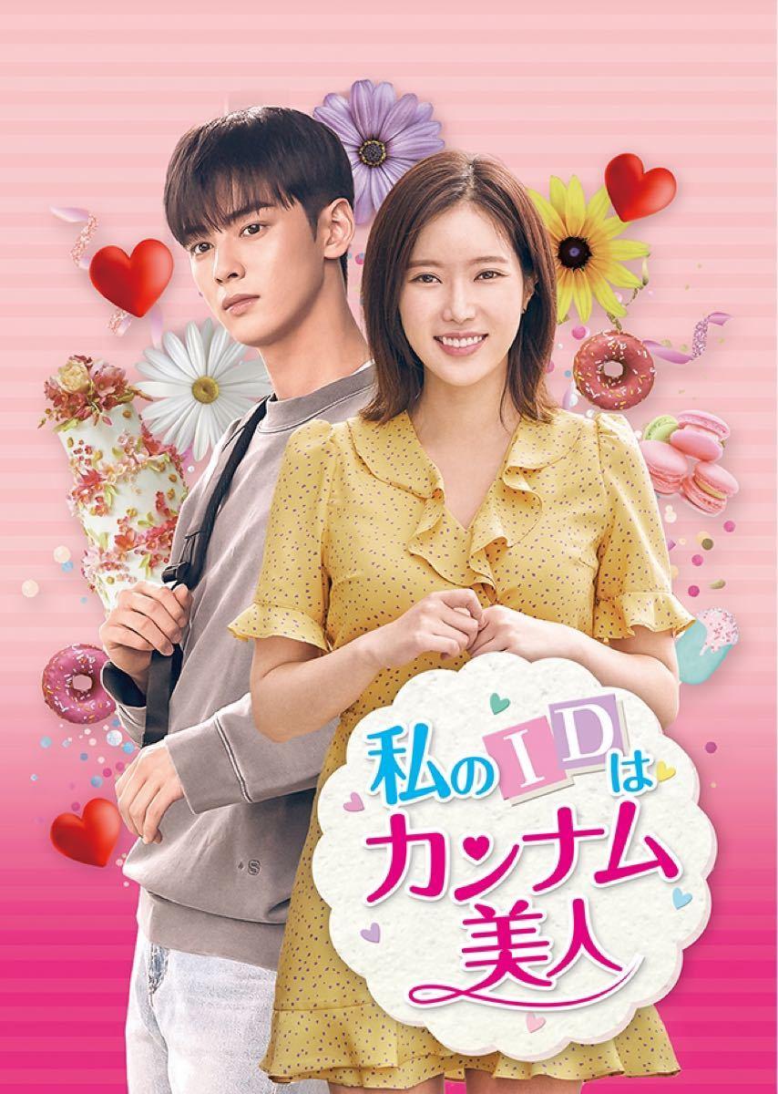 韓国ドラマ・私のIDは江南美人