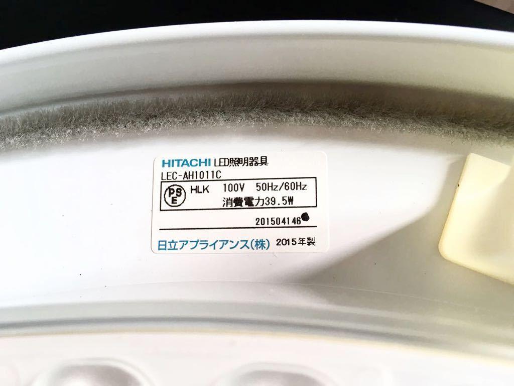 【送料込】日立 HITACHI LED シーリングライト 10畳 LEC-AH1011c ビックカメラオリジナルモデル 2015年 故障歴なし リモコン付 170サイズ_画像7