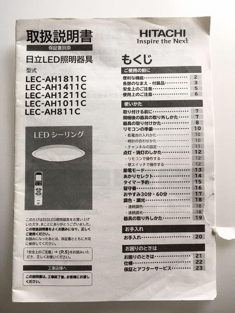 【送料込】日立 HITACHI LED シーリングライト 10畳 LEC-AH1011c ビックカメラオリジナルモデル 2015年 故障歴なし リモコン付 170サイズ_画像8