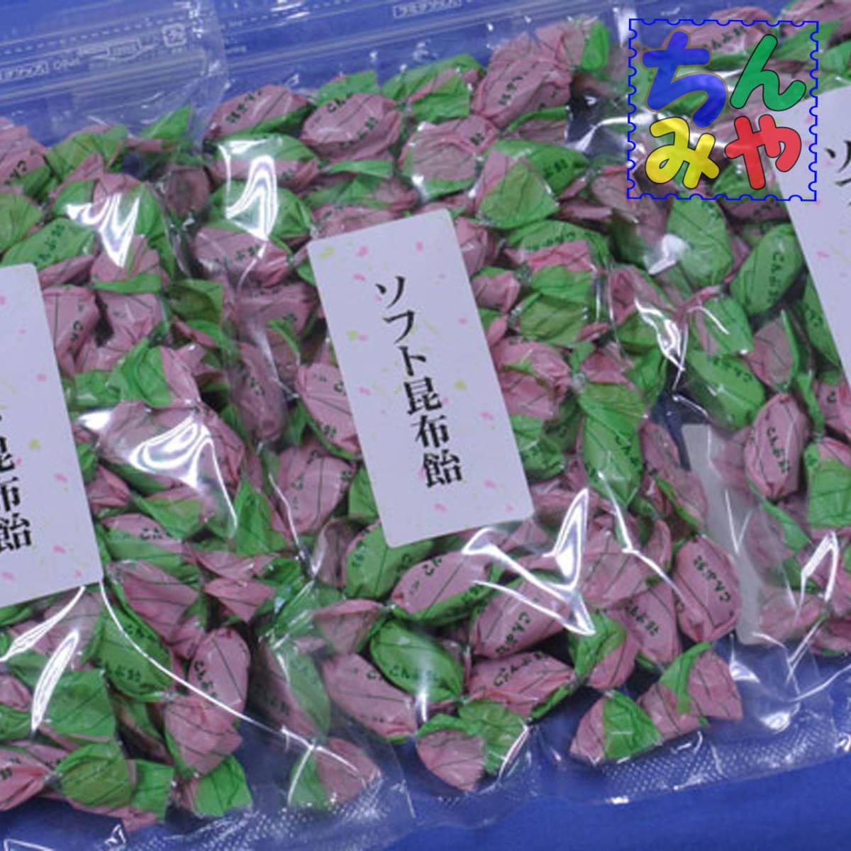 ソフトこんぶ飴(おまとめ250g×3P)オブラート包み、ひねり包装の柔らかなこんぶ飴♪美味しい昆布飴はこれ~【送料込】_画像1