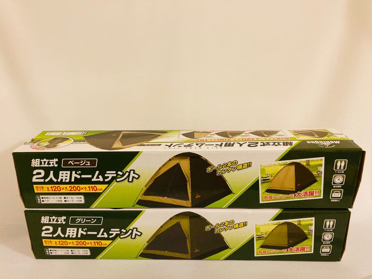【バラ売り可能】Montagna 組立式 2人用 ドームテント ベージュ&グリーン