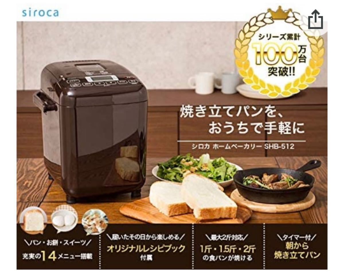 【未使用品】siroca シロカ SHB-512T ホームベーカリー