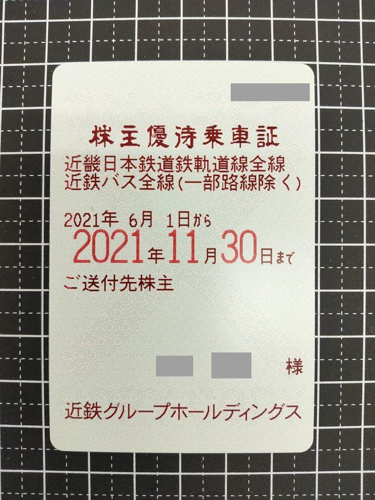 送料込み! 近鉄 (近鉄電車・バス) 株主優待乗車証定期券型 2021年5月31日 100円スタート