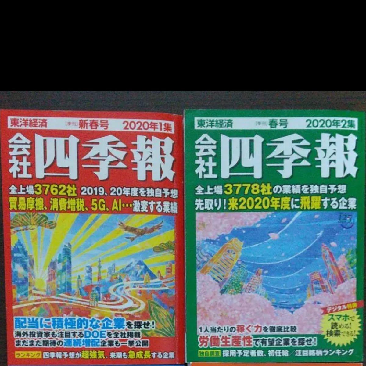 会社四季報 東洋経済