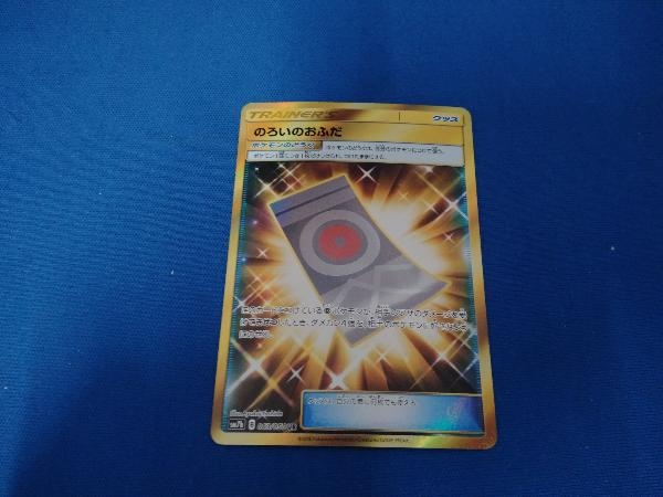 ポケモンカードゲーム のろいのおふだ(063/050) UR グッズ SM7b フェアリーライズ_画像1