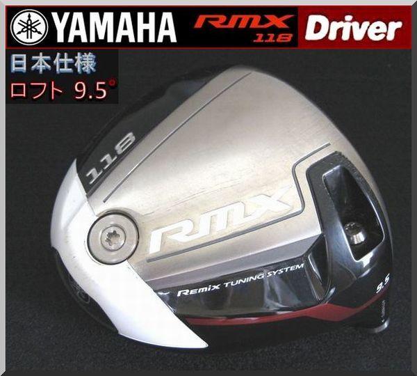 ■ 1円から! ヤマハ / YAMAHA RMX 118 9.5° ドライバー ヘッド単品 JP仕様 2018 ②