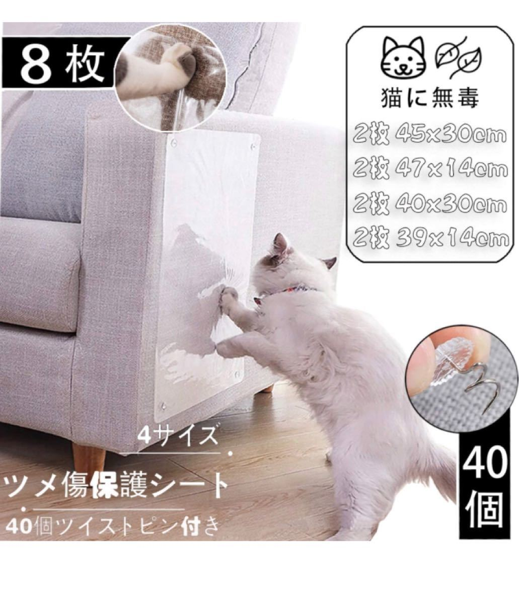 4サイズ(8枚入) 犬用 猫用 つめとぎ 防止 対策保護シート
