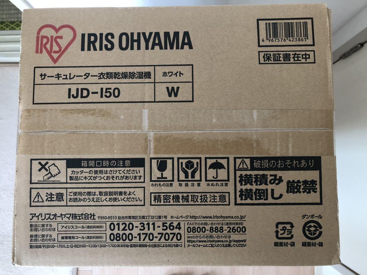 アイリスオーヤマ サーキュレーター衣類乾燥除湿機 IJD-150W(ホワイト)_画像2