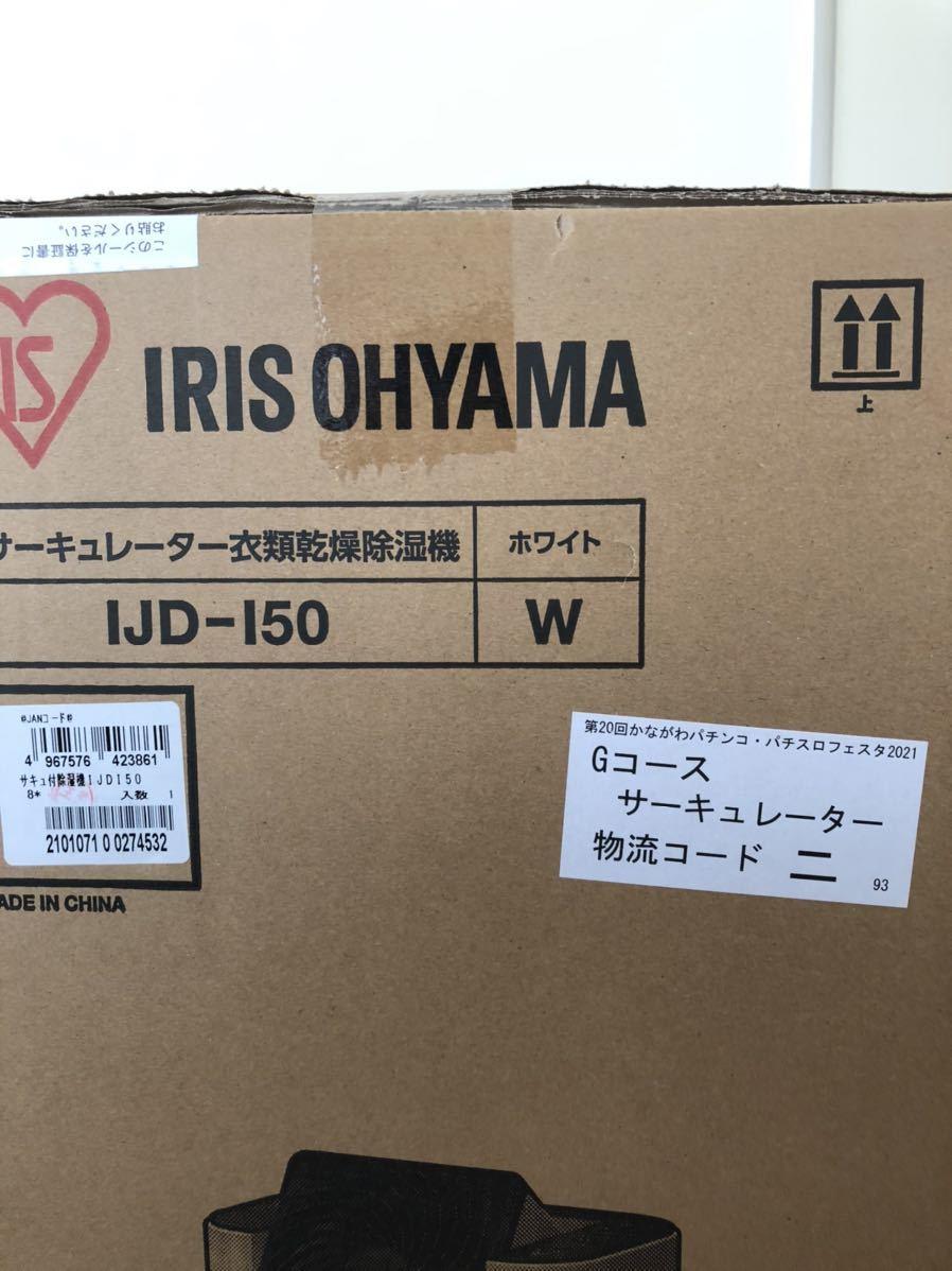 アイリスオーヤマ サーキュレーター衣類乾燥除湿機 IJD-150W(ホワイト)_画像3
