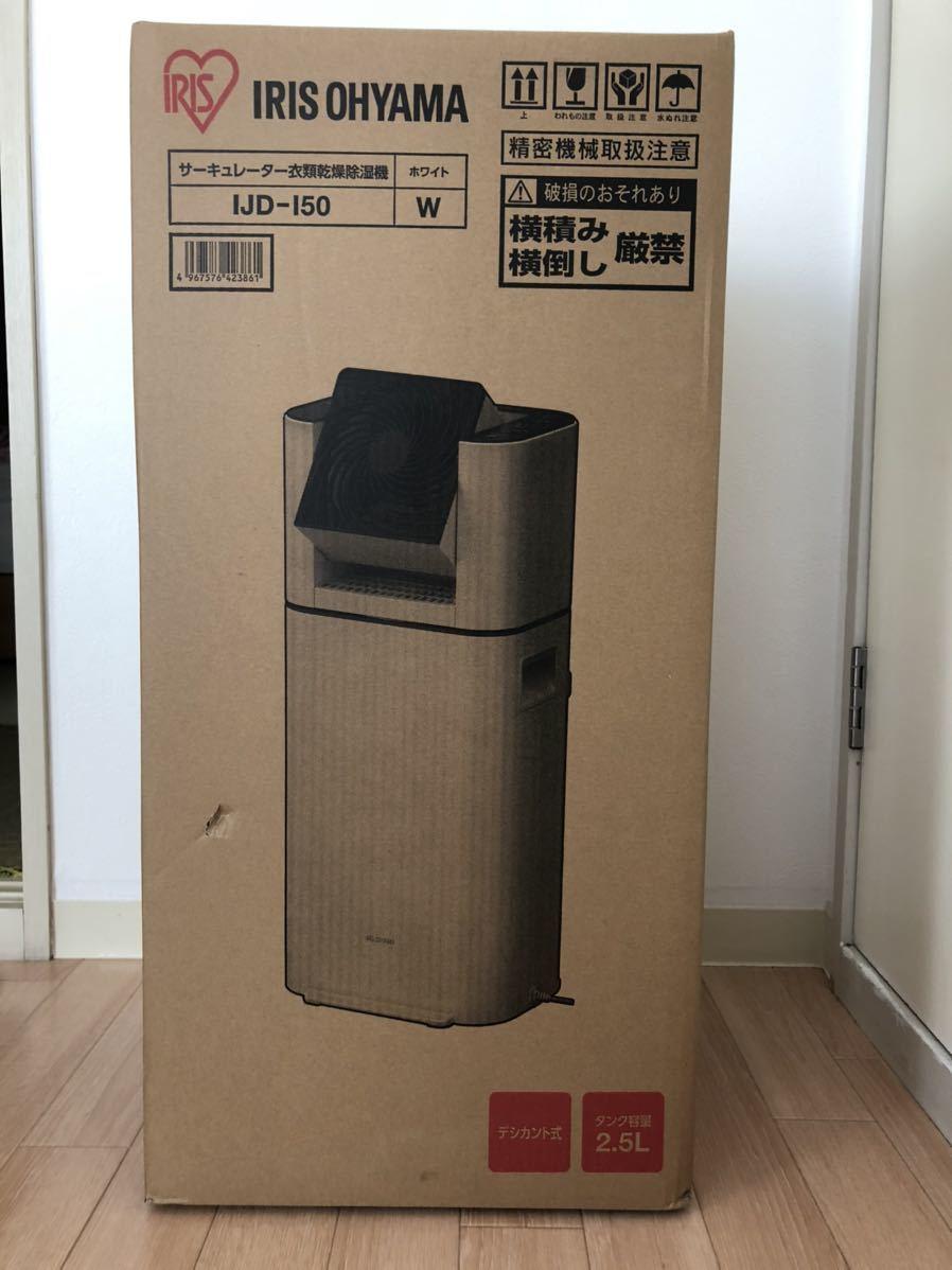 アイリスオーヤマ サーキュレーター衣類乾燥除湿機 IJD-150W(ホワイト)_画像1