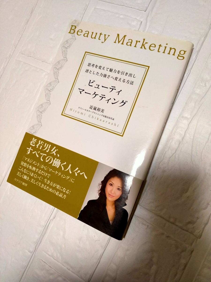 「ビューティマーケティング 思考を変えて魅力を引き出し凛とした力強さへ変える方法」近嵐裕美定価: ¥ 1,320