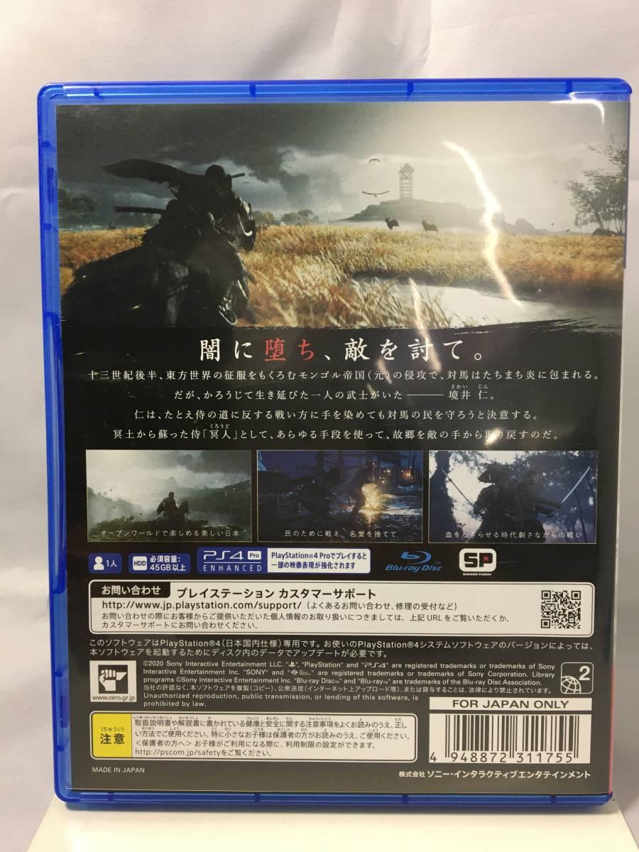 ◎1円~PS4ソフト2本[Ghost of Tsushima(ゴースト オブ ツシマ)/コール オブ デューティ ブラックオプス コールドウォー]Z指定(NM030513①】_画像3