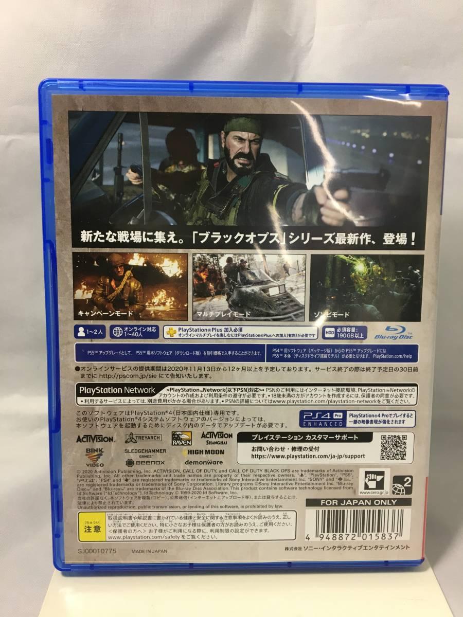 ◎1円~PS4ソフト2本[Ghost of Tsushima(ゴースト オブ ツシマ)/コール オブ デューティ ブラックオプス コールドウォー]Z指定(NM030513①】_画像7
