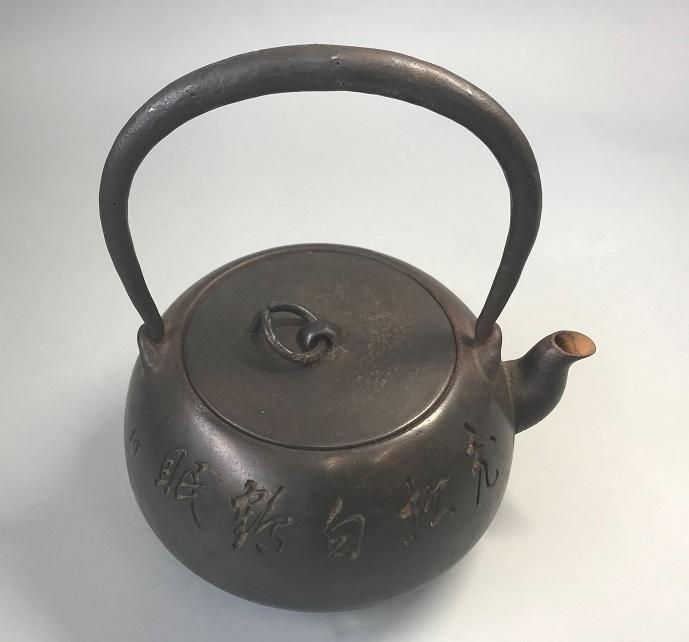 南部盛岡 吉右エ門作 鉄瓶 煎茶道具 鐵瓶