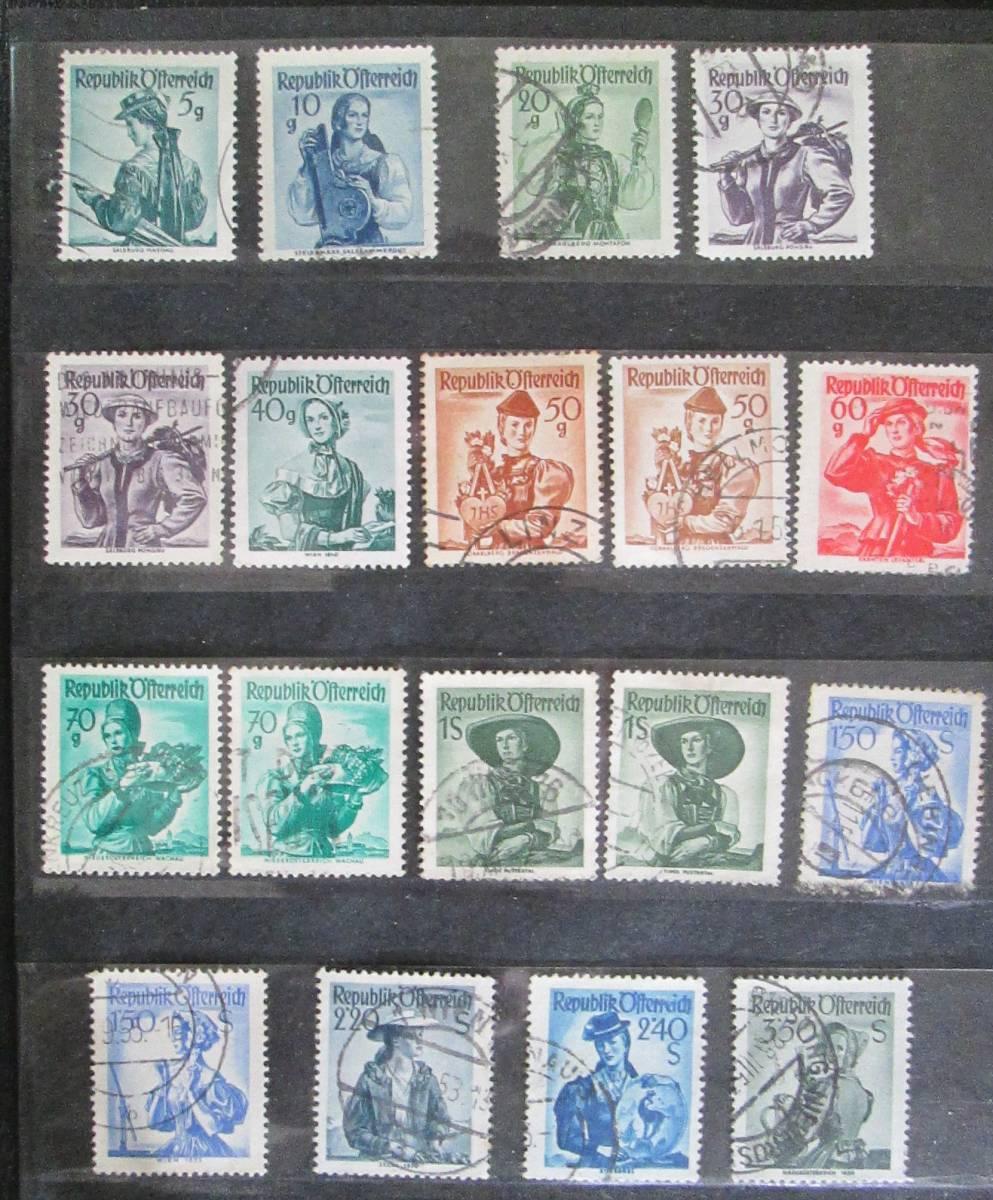オーストリア切手 1948年~民族衣装シリーズ  5g~3.50S ザツツブルグ地方、フォーラルルベルク地方、チロル地方など 18枚 使用済_画像1