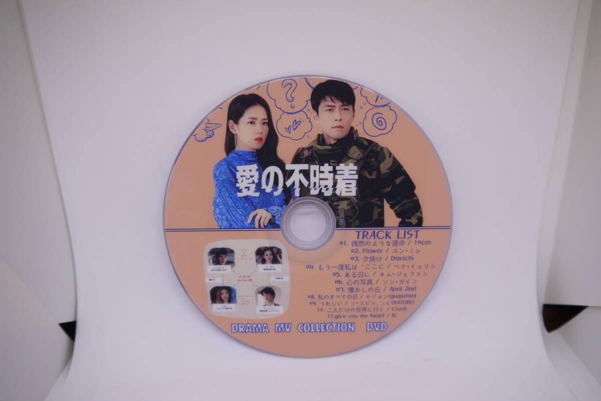 ヒョンビン 愛の不時着 ドラマMVコレクション DVD 新品_画像1