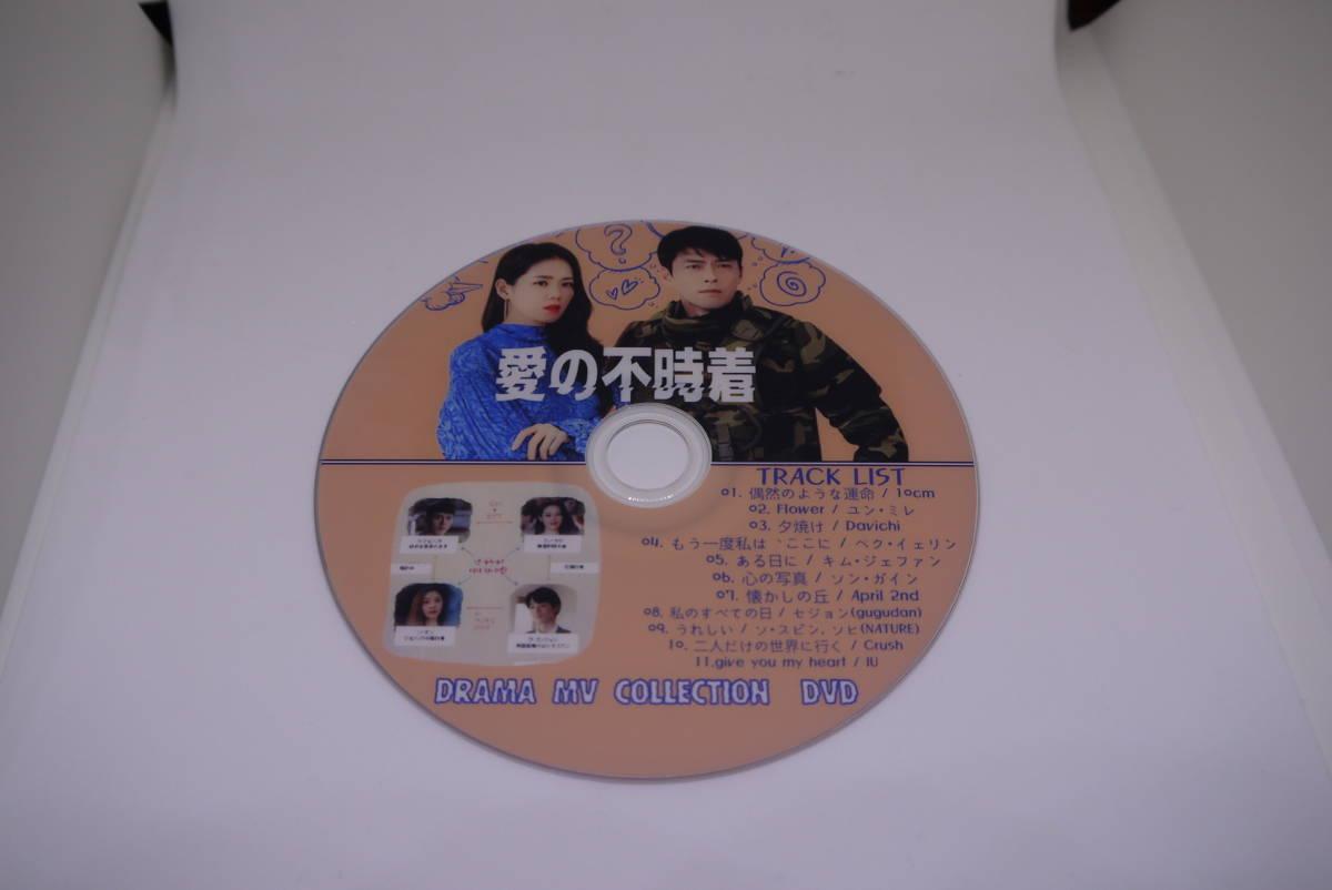 ヒョンビン 愛の不時着 ドラマMVコレクション DVD 新品_画像2