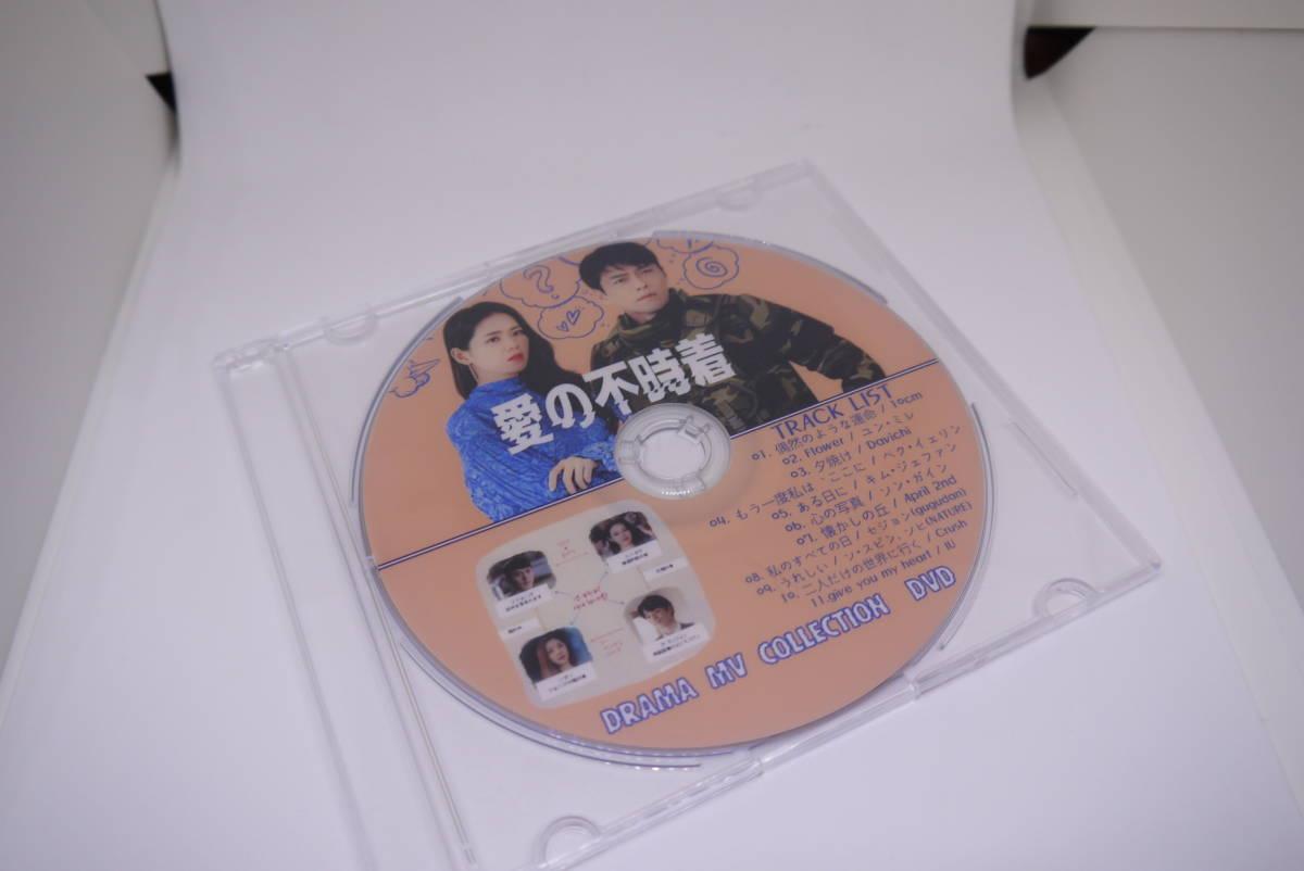 ヒョンビン 愛の不時着 ドラマMVコレクション DVD 新品_画像3