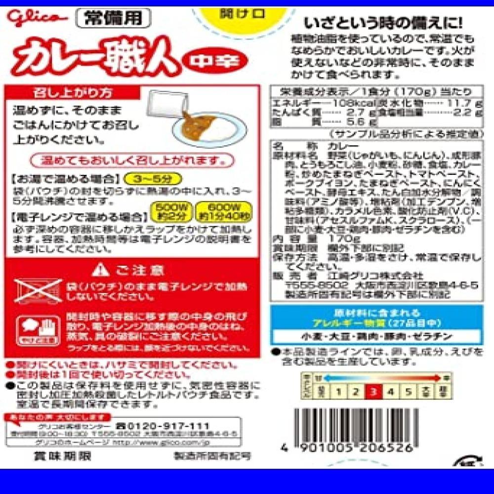 【大特価】江崎グリコ 常備用カレー職人中辛 (常備用・非常食・保存食) 170g ×10個_画像2