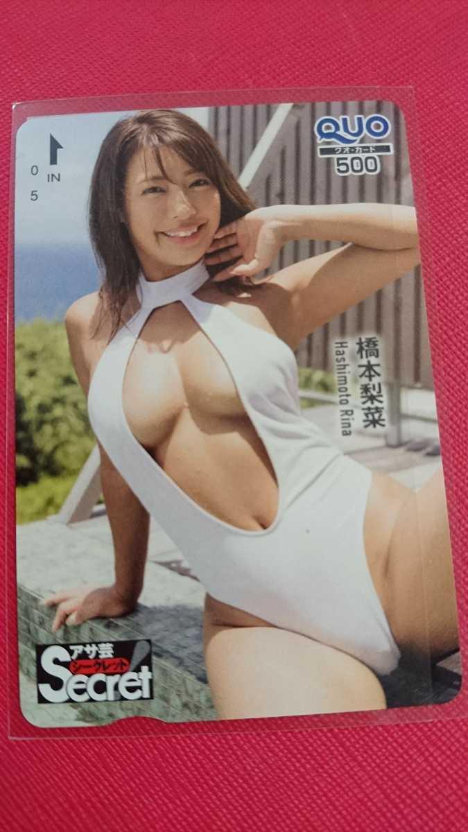 未使用 橋本梨菜 クオカード_画像1
