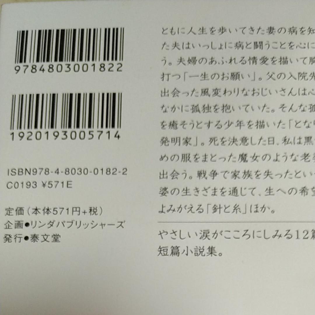 文庫本短編小説集11巻セット