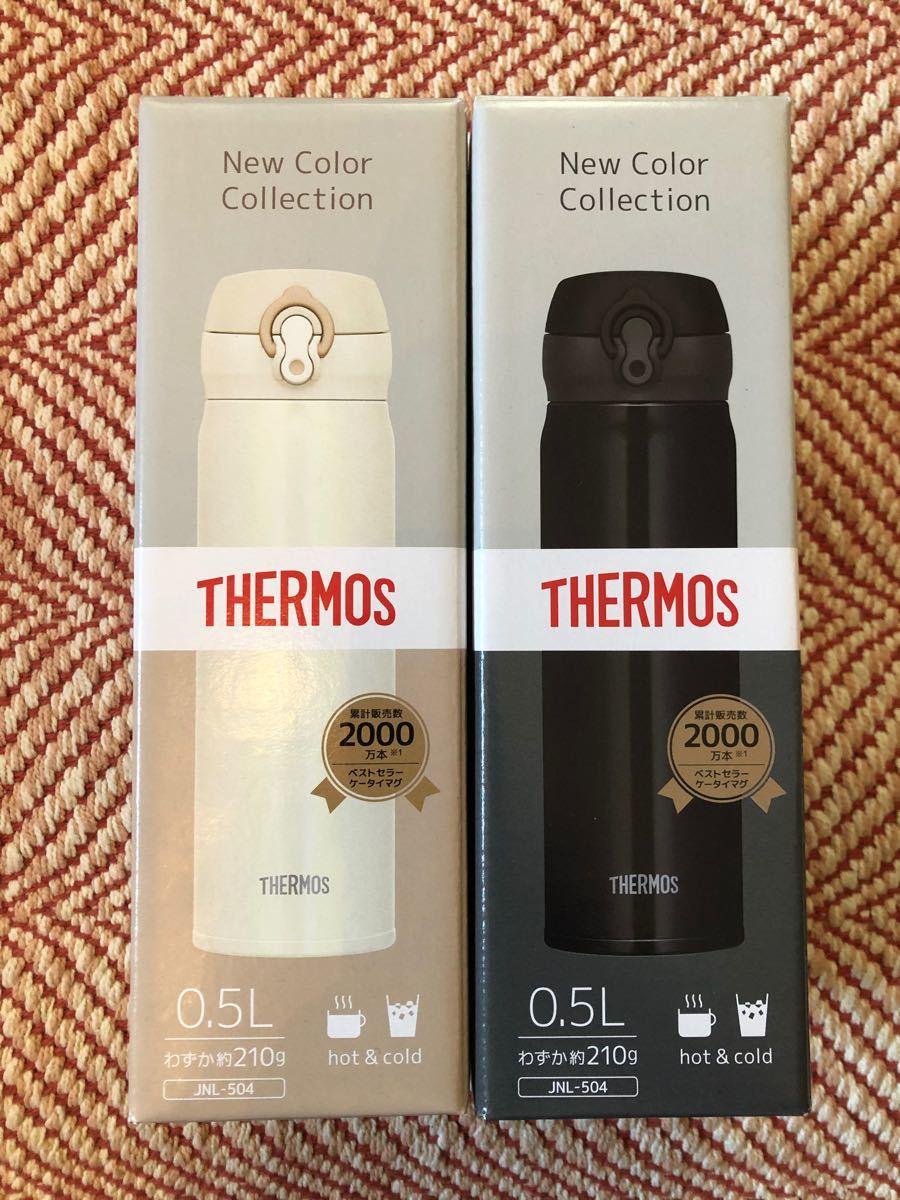 サーモス THERMOS☆真空断熱 ケータイ マグ ステンレスボトル 0.5L ×2本 ブラック ホワイト キャンプ お弁当 水筒