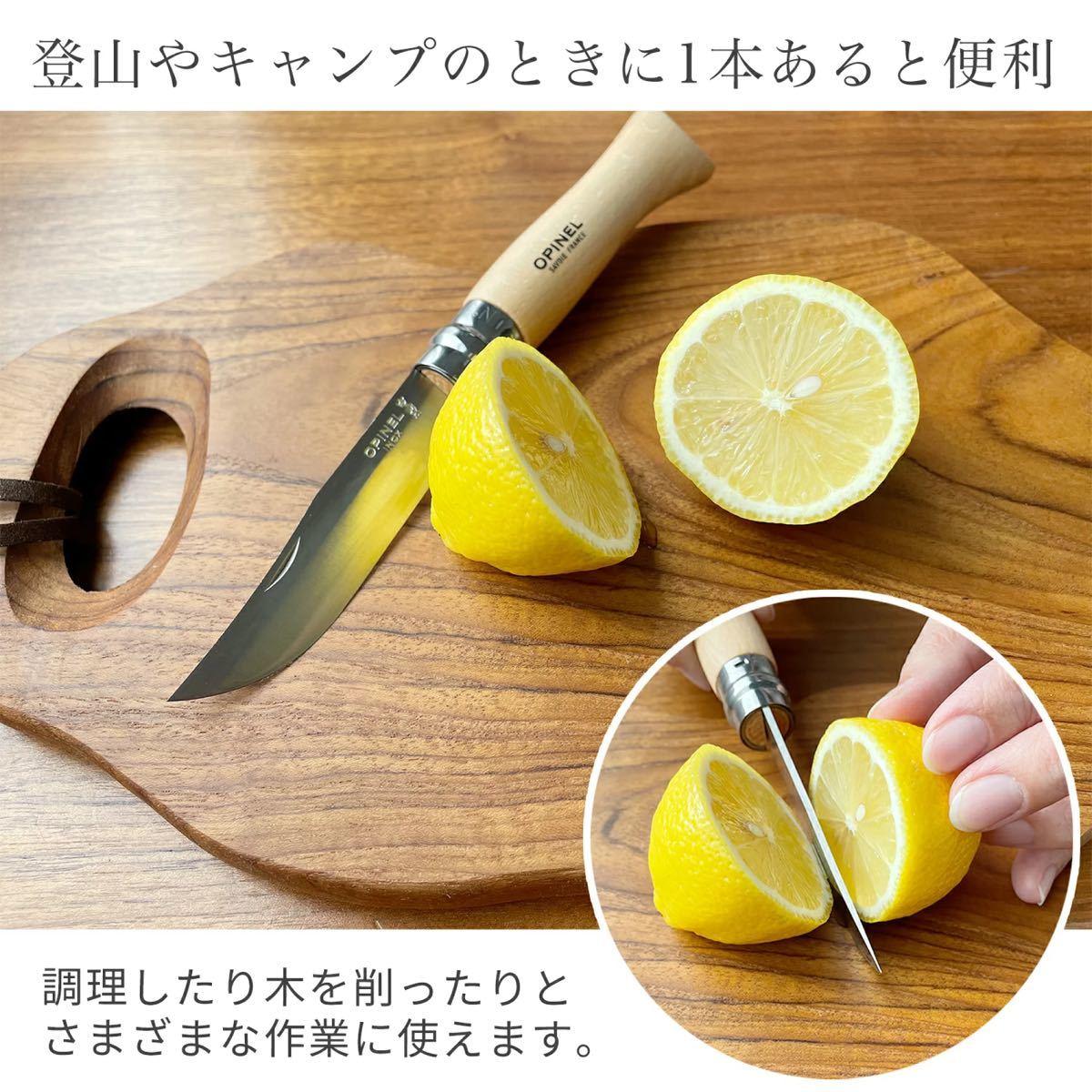 オピネルナイフ #8 8.5cm  新品 ソロキャンプに オススメ OPINEL ナイフ