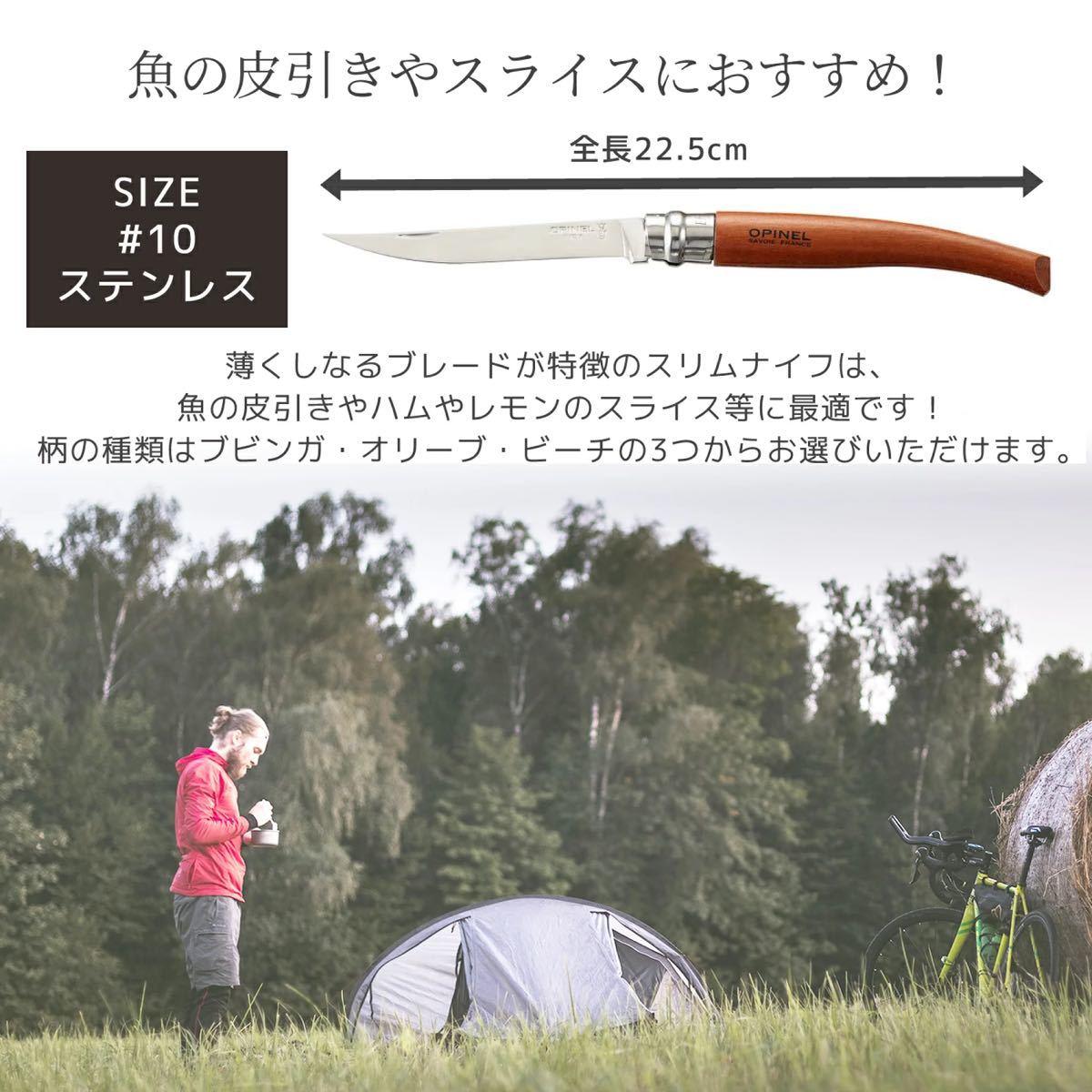 オピネル スリムナイフ ブビンガ #10 10cm  新品 ソロキャンプ OPINEL KNIFE