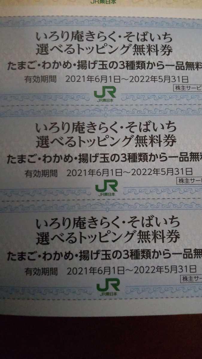 送料63円 3枚セット JR東日本 株主優待券 いろり庵きらく トッピング無料券_画像1