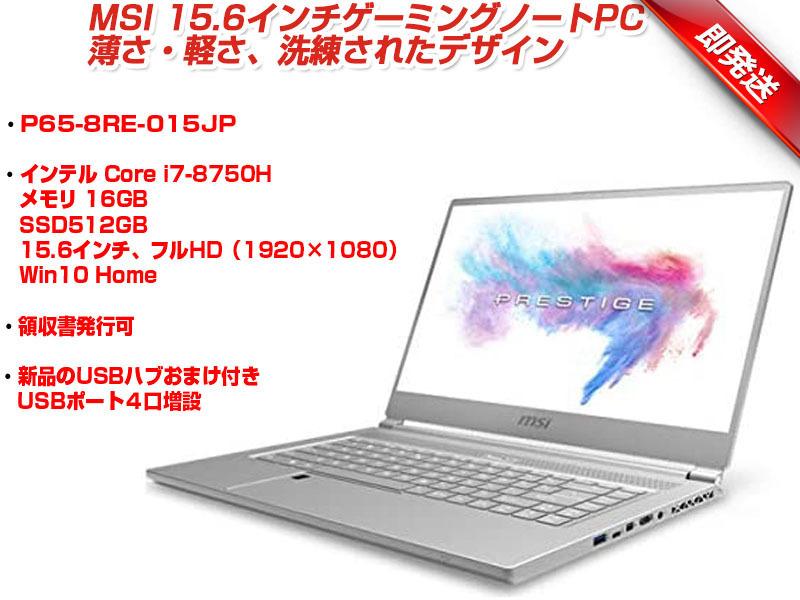 1円 WAH617 MSI (エムエスアイ) ゲーミングノートPC P65-8RE-015JP Win10Home/15.6FHD/Core i7/メモリ16GB/SSD512GB/GTX 1060