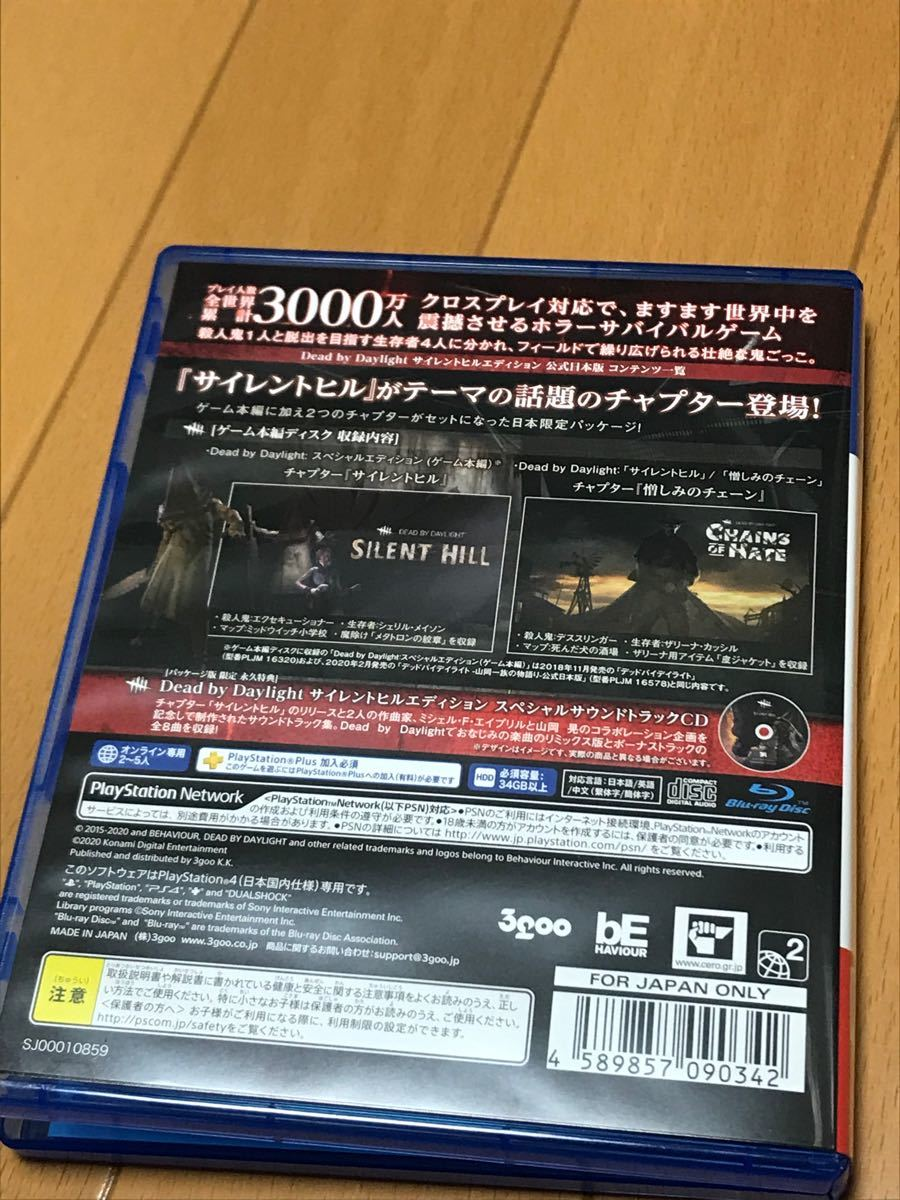 【PS4】 Dead by Daylight サイレントヒルエディション 公式日本版