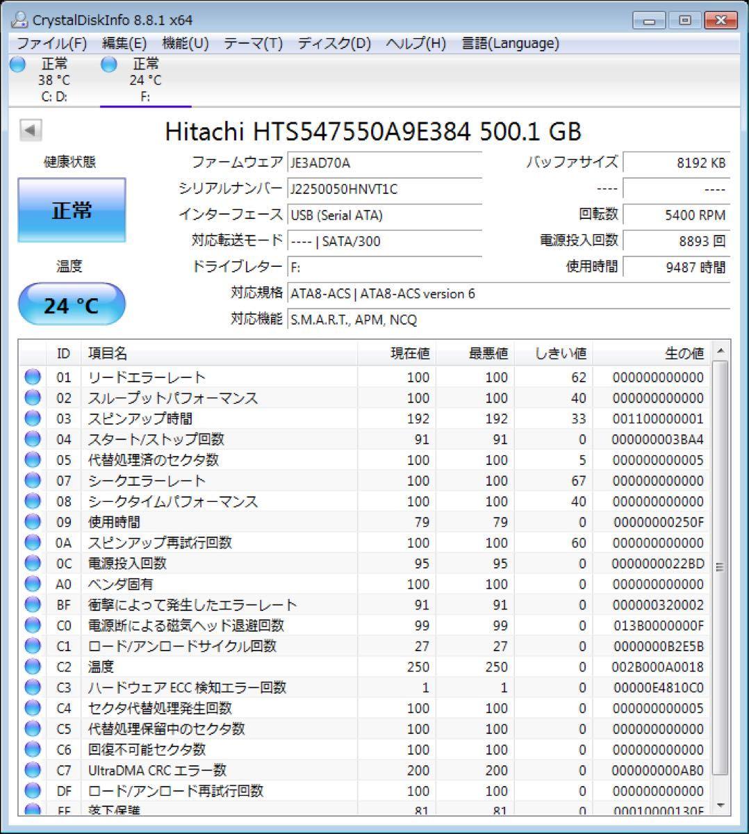 日立 500GB HDD USB3.0 外付 ポータブル ハードディスク 2.5