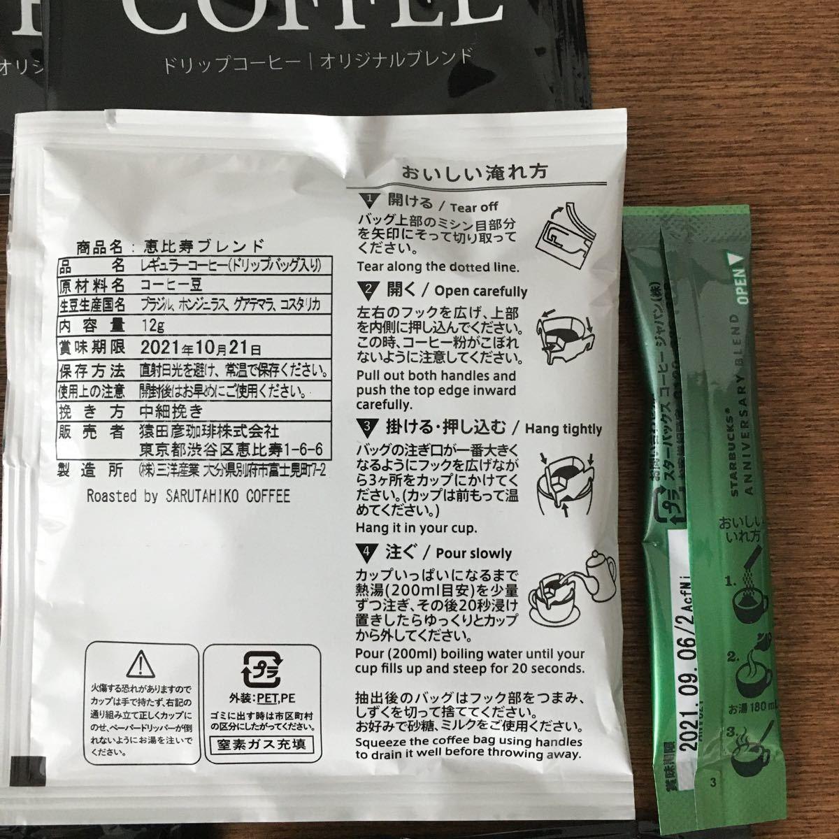 猿田彦&スタバ&源宗園 ドリップコーヒー詰め合わせ