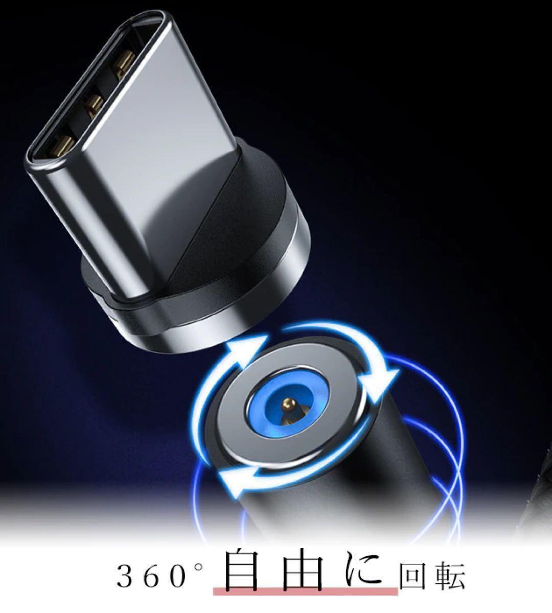 マグネット充電ケーブル 1M*3本+端子6個(iPhone*2+Android *2+TYPE-C*2)急速充電 断線防止磁石式