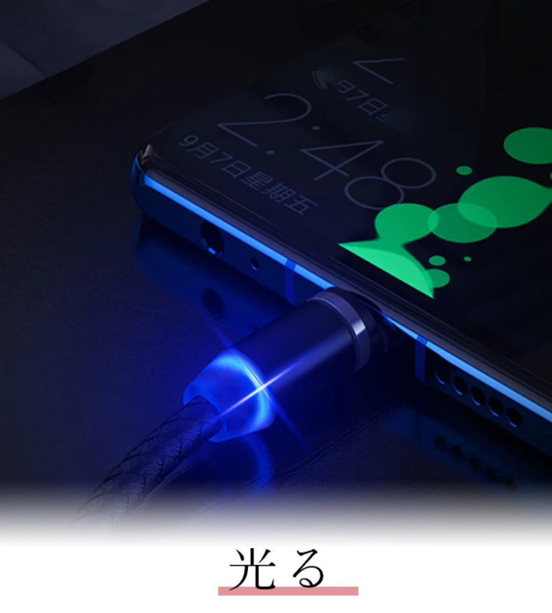 マグネット充電ケーブル 1M*3本+端子6個(iPhone*2Android *2TYPE-C*2)急速充電 磁石式 ケーブル