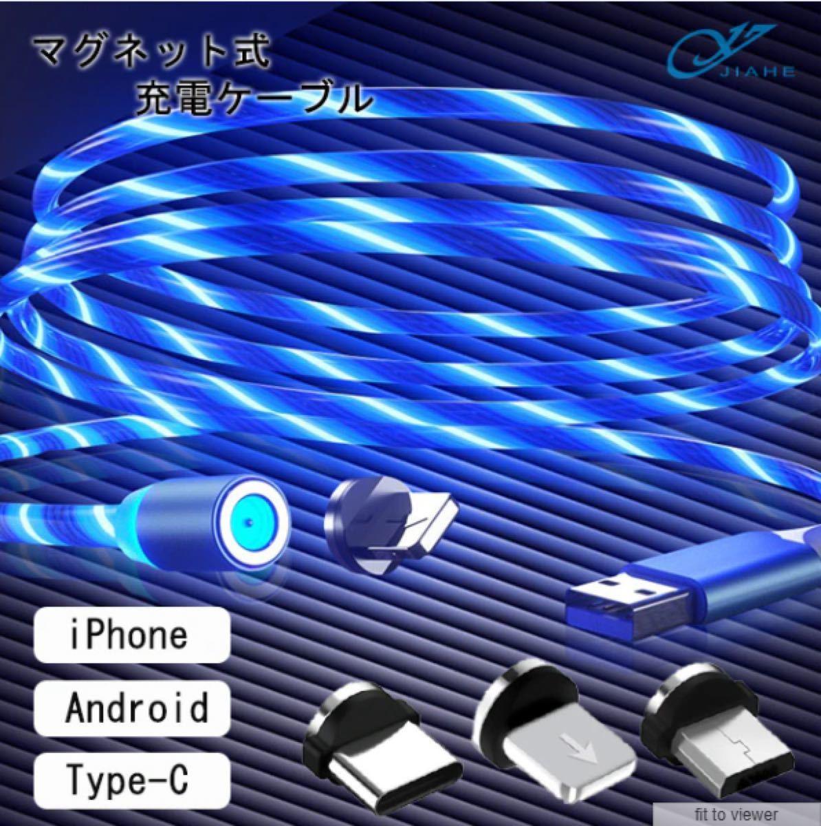 LED マグネット充電ケーブル 1M iPhone Android TYPE-C 急速充電 磁石式 ケーブル アイフォンケーブル