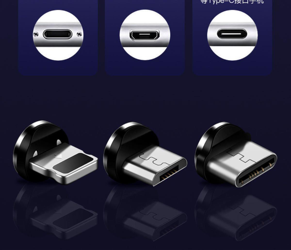 マグネット充電ケーブル1M*3本+6個端子(iPhone *2+Android *2+TYPE-C*2)急速充電 磁石式ケーブル