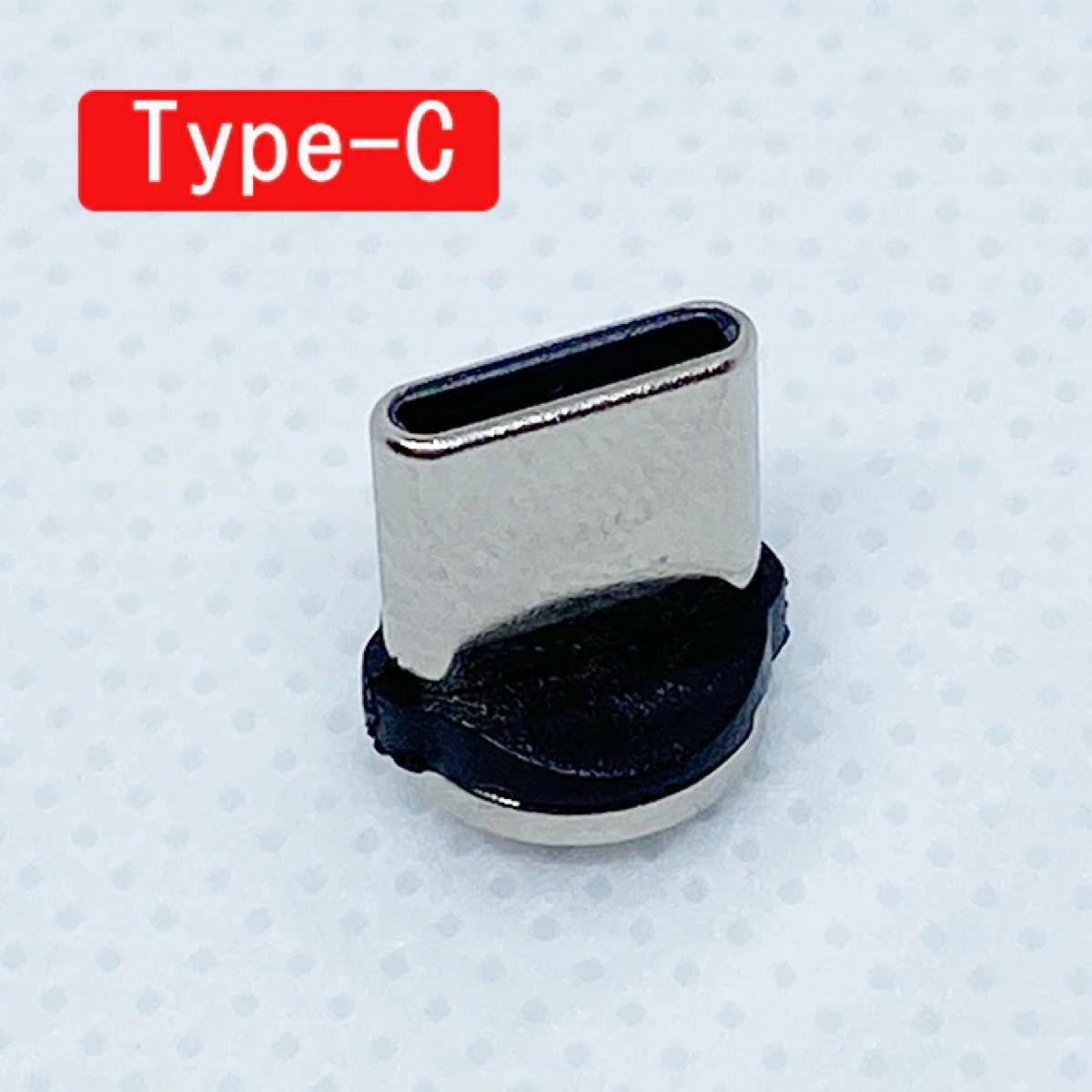 マグネット充電ケーブル 1M*3本+端子6個(iPhone*2+Android*2+TYPE-C*2)急速充電 磁石式 ケーブル