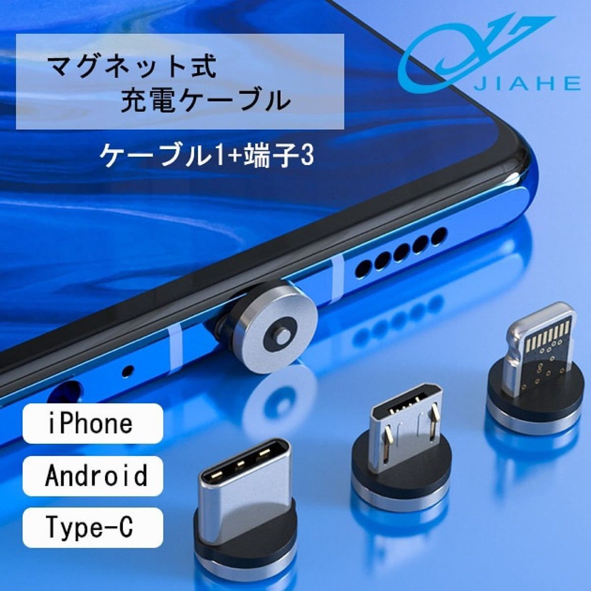 マグネット充電ケーブル 1M *3本+端子6個(iPhone *2Android*2TYPE-C*2)急速充電 断線防止磁石式
