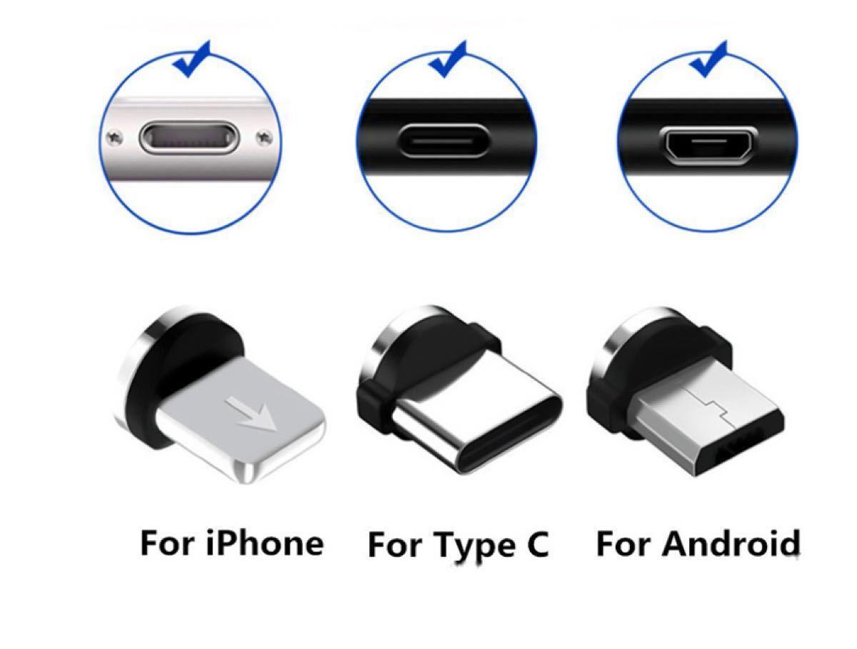 光るマグネット充電ケーブル1M*3本+端子6個(iPhone*2Android*2TYPE-C*2)急速充電磁石式 3本3色セット