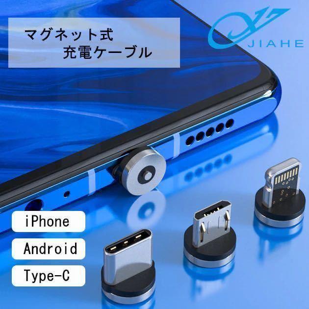 マグネット充電ケーブル 1M +端子iPhone Android TYPE-C 急速充電 断線防止磁石式 ケーブル アイフォンケーブル