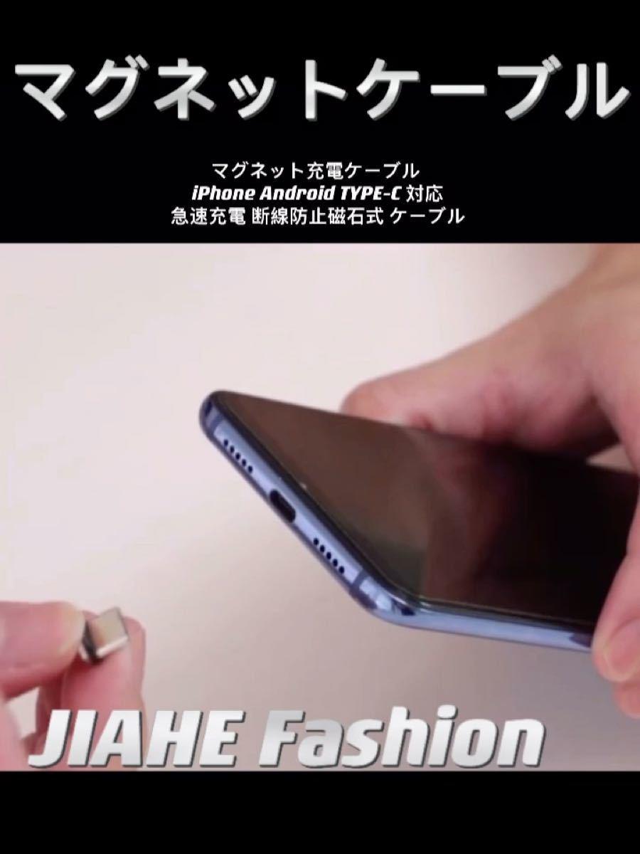 マグネット充電ケーブル*3本+端子*6(iPhone Android TYPE-C)急速充電 断線防止磁石式 ケーブル
