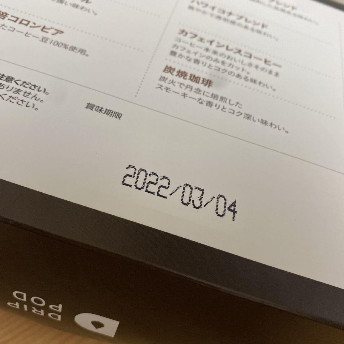 【値下げ】【新品未使用】UCC DRIPPODドリップポッド赤カプセル26個付き