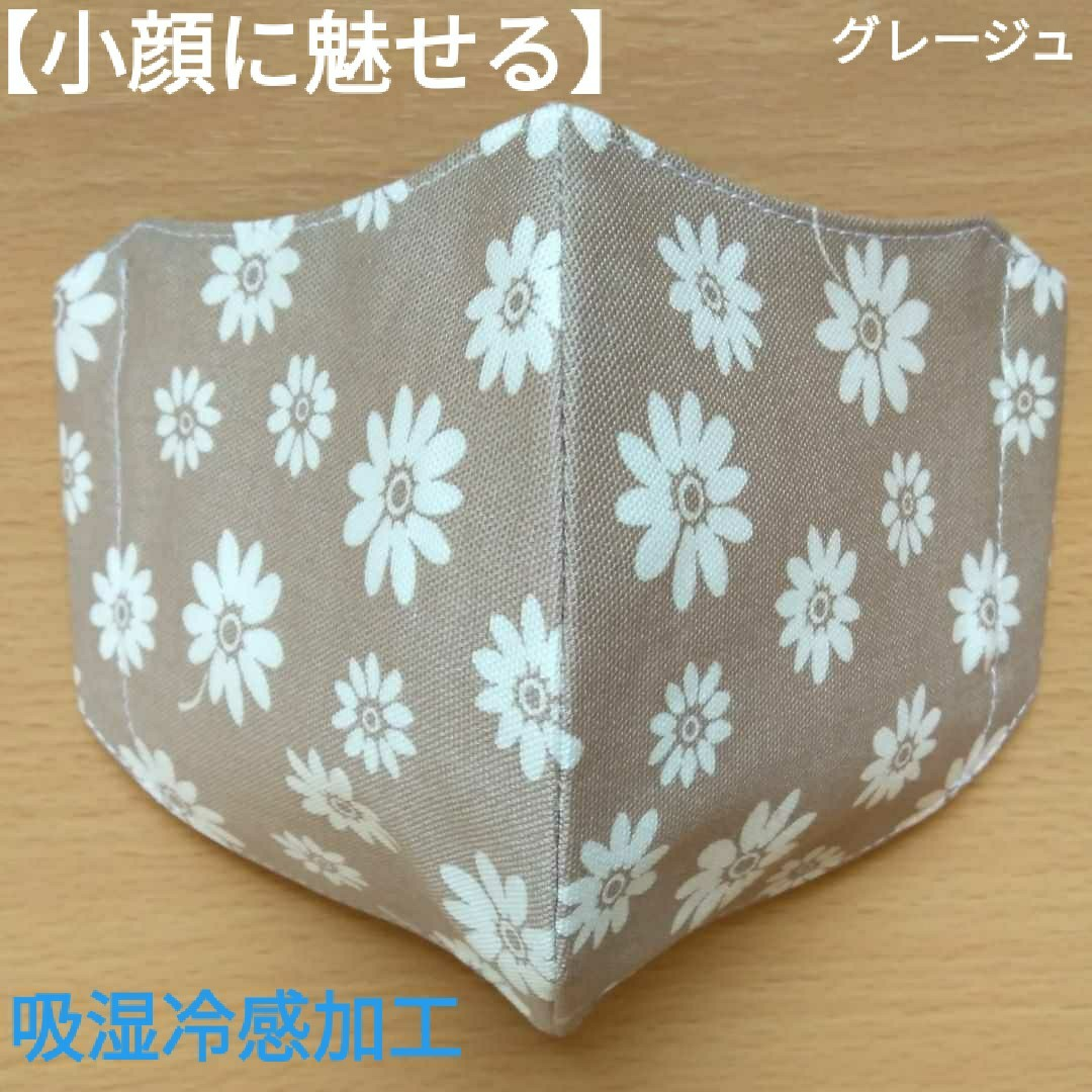ハンドメイドインナー インナーガーゼ インナーカバー 立体インナー 大人普通サイズ グレージュ花柄 吸湿冷感加工