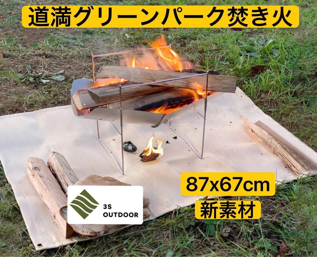 焚き火台、焚き火シートのセット販売