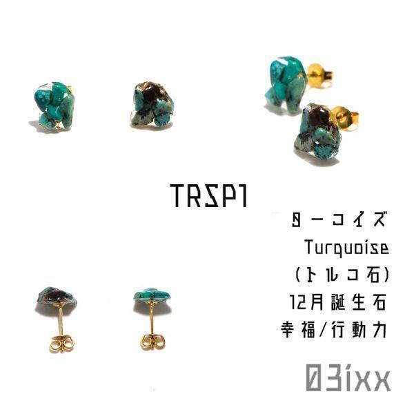 【1スタ】TRSP1 ピアス ターコイズ トルコ石 12月 誕生石 天然石 パワーストーン ハンドメイド 03ixxさざれピアス_画像1